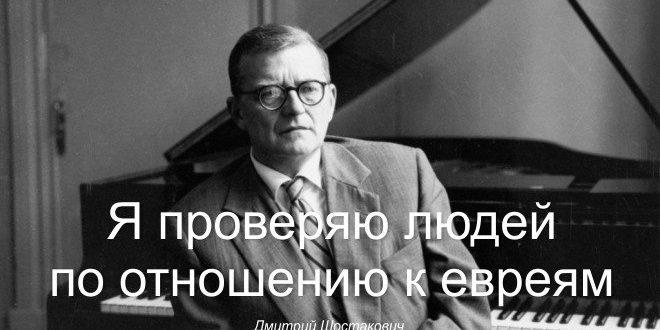 Дмитрий Шостакович и его еврейство