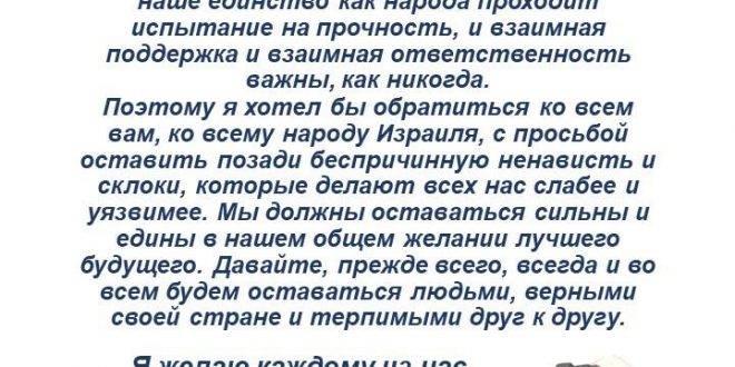 Максим Бабицкий: «Я желаю каждому из нас хорошей записи в Книге Жизни, огромного здоровья и сил! Гмар Хатима Това!»