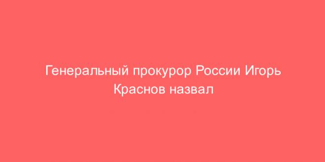 Генеральный прокурор России Игорь Краснов назвал кощунством строительство в Калининградской области отеля у памятника жертвам Холокоста