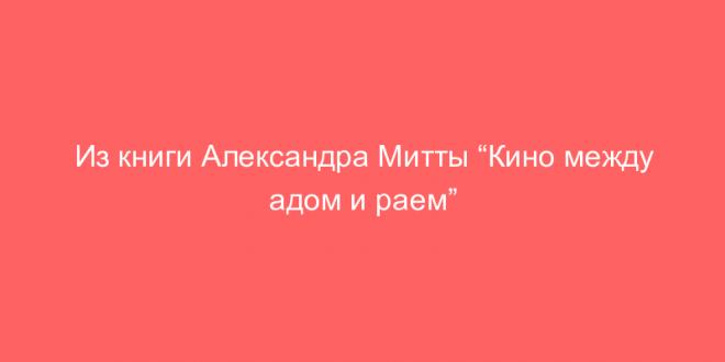 """Из книги Александра Митты """"Кино между адом и раем"""""""