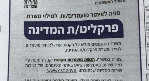 В газетах Израиля появились объявления о поиске генерального прокурора