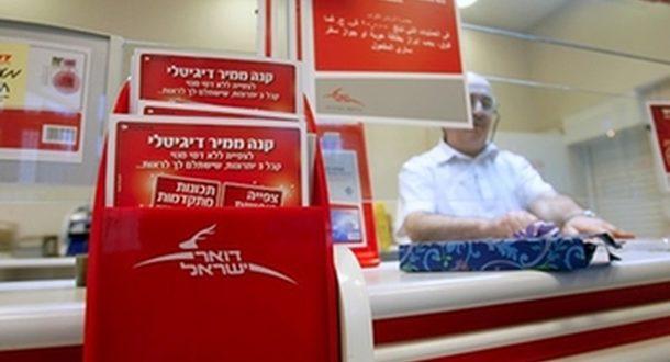 В Израиле заработали почтовые отделения