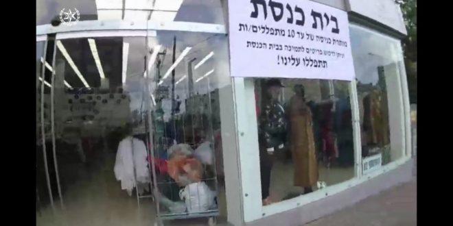 в Рамат-Гане оштрафовали магазин, притворявшийся синагогой