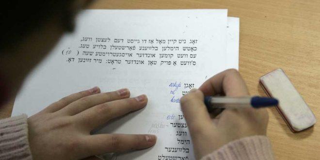 В Израиле решили возродить идиш
