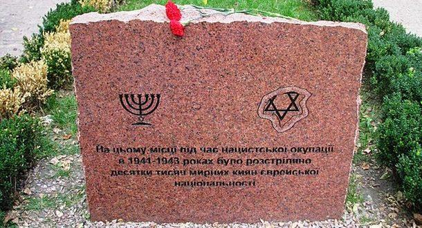Украина построит синагогу на месте массовых убийств евреев в Бабьем Яру