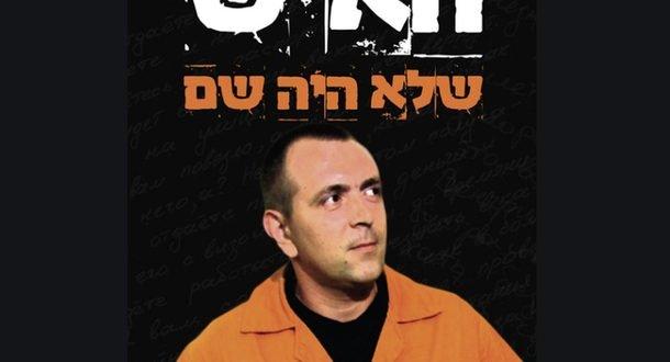 Израиль ждет повторный судебный процесс по делу Романа Задорова