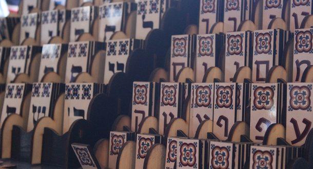Минабсорбции продлит период бесплатных уроков иврита для новых репатриантов