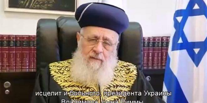 Раввины со всего мира молятся за выздоровление президента Украины