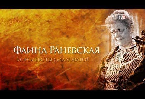 Фаина Раневская. Королевство маловато!