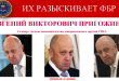"ФБР пообещало 250 тысяч долларов за ""повара Путина"""