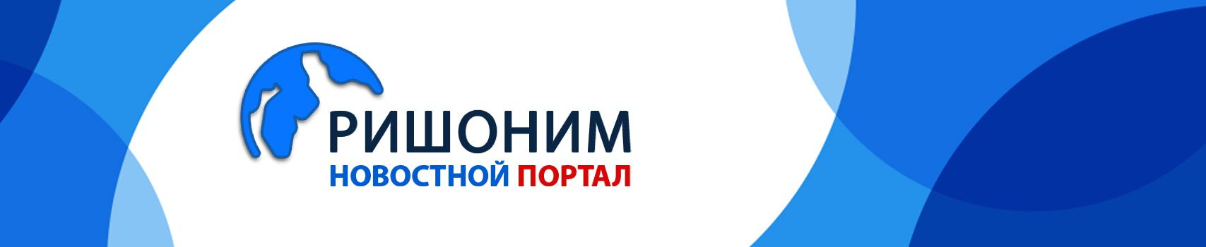 Ришоним — Новости Израиля и мира — Новостной портал rishonim.info