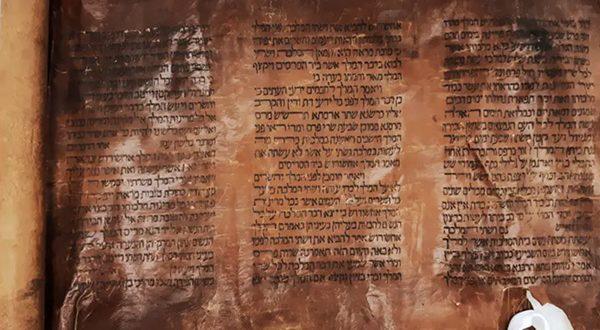 Свиток Эстер середины 15 века из Испании находит свой дом в Израиле